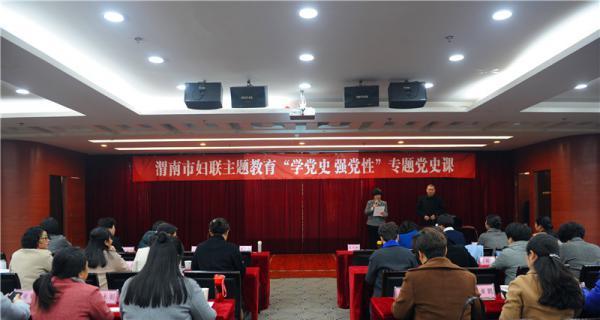 """渭南市妇联开展主题教育""""学党史 强党性""""专题党史课"""