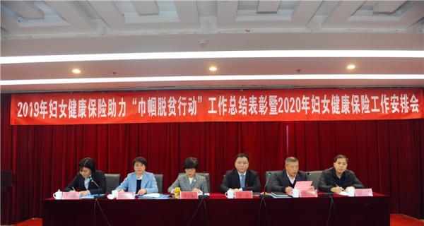 """渭南市妇女健康保险助力""""巾帼脱贫行动"""" 工作总结表彰会召开"""