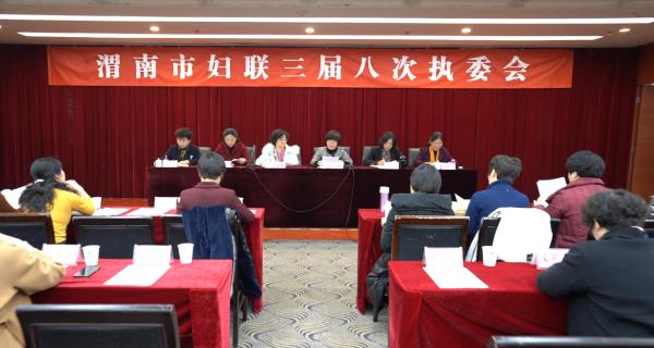 渭南市妇联召开第三届执行委员会第八次全体会议