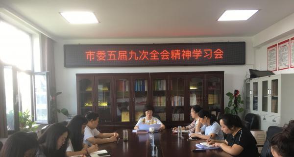 市妇联组织召开学习会 传达学习市委五届九次全会精神
